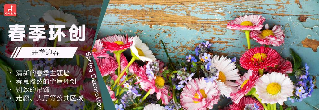 环创专题 | 春季环创大全,助你开学迎春