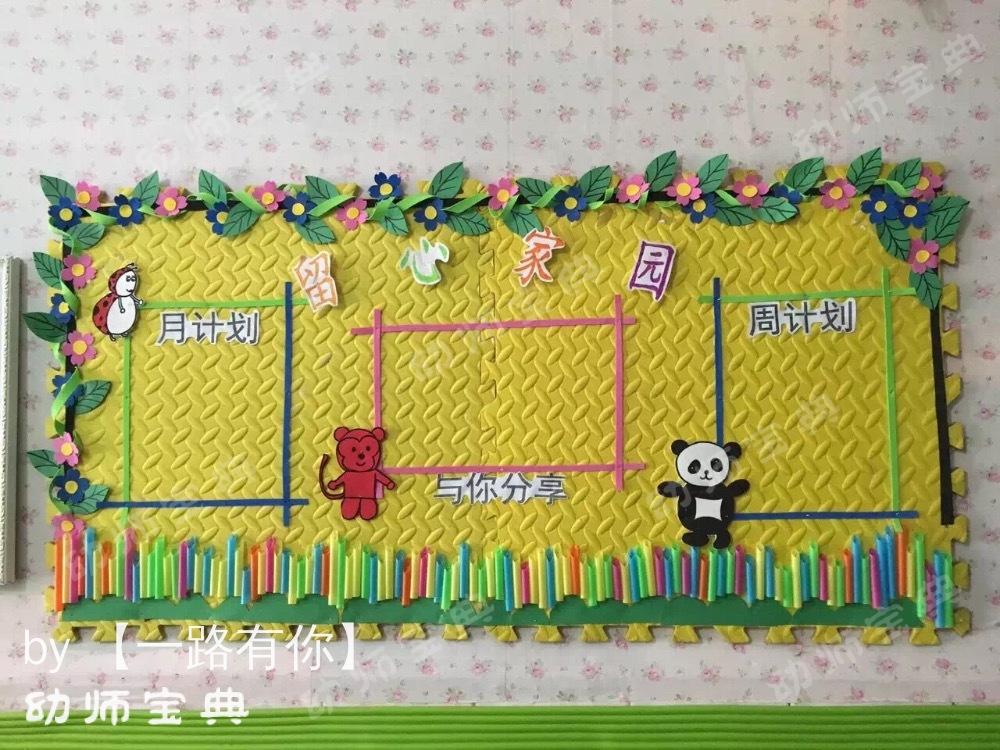 家园联系栏 | 小花小叶小清新,这些家园栏最适合春天啦!