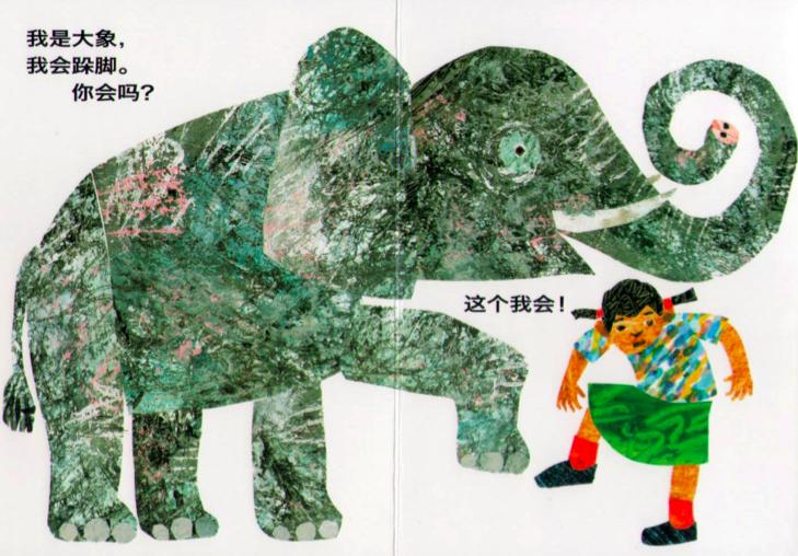 小班语言活动 | 绘本教案《从头动到脚》附PPT下载