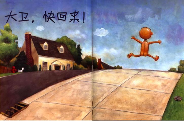 小班语言活动 | 绘本教案《大卫,不可以》附PPT