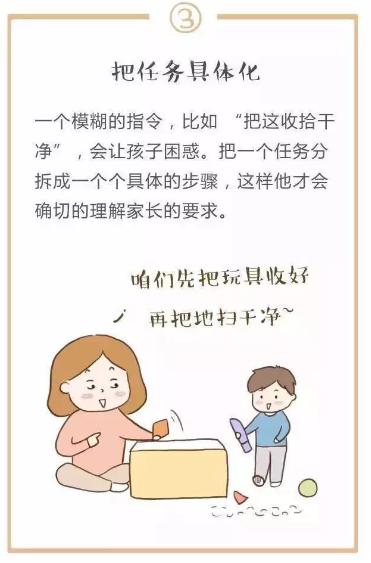 幼儿做家务年龄对照表,舍不得用孩子才是害了他!
