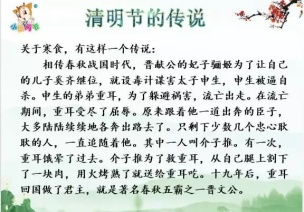 幼儿园小中大班清明节教学活动