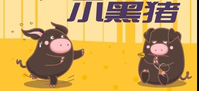 中班音乐活动《小黑猪》,附MP3和PPT下载
