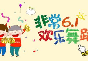 六一舞蹈(2)