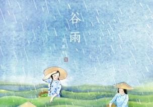 谷雨活动方案 | 雨水落,百谷生