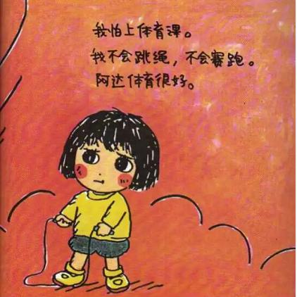 幼小衔接绘本   《同桌的阿达》