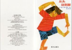 中班语言游戏《从头动到脚》 | 姚静