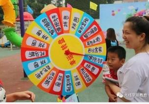 六一活动方案 | 亲子园游会:尽情享受幼儿园美好时光
