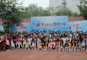 """2018年""""全国学前教育宣传月""""北京行动起来了"""