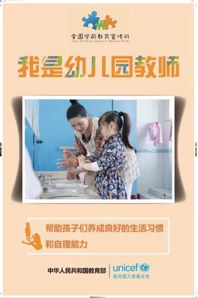 """全国学前教育宣传月活动——""""我是幼儿园教师""""宣传篇"""