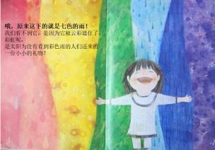 绘本   七彩下雨天