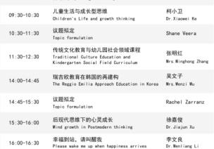 終身成長 | 2018園長成長國際論壇,在杭州等你