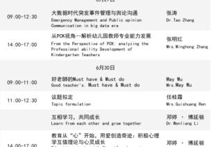 终身成长 | 2018园长成长国际论坛,在杭州等你