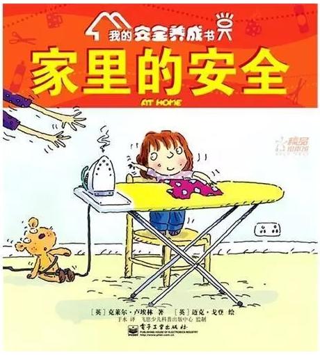 绘本推荐 | 幼儿暑期安全指南,绘本来帮忙(转给家长)