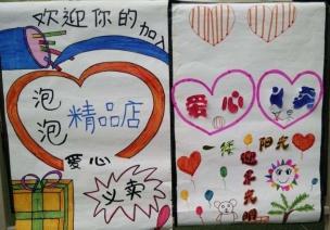 开学典礼方案 | 爱心义卖活动,开启有爱新学期!
