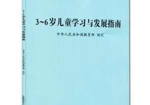 《3-6岁儿童学习与发展指南》全本阅读