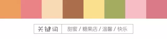 选择困难的幼师你好,你应该知道如何确定班级风格和色系