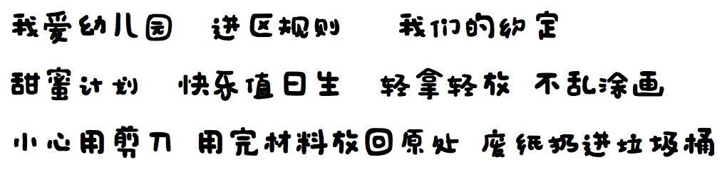 圆润字体_幼儿园最常用的27种字体,直接打印也能做出漂亮的字!-幼师 ...