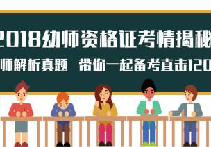 2018幼师资格证考情揭秘