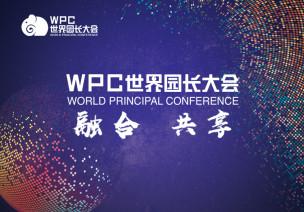 2018WPC世界园长大会视频集