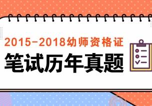 2015-2018幼���Y格�C�P��v年真�}