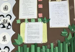 家园联系栏 | 这20个漂亮的家园栏一定能在新学期帮到你~