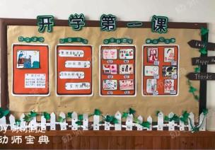 主题墙 | 据说这是最适合中大班开学创设的主题墙,赶快来拿!