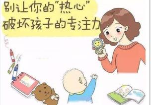 教师必读 | 如何让孩子的注意力盘旋上升~