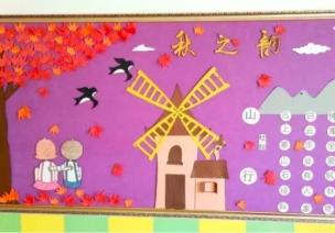 主题墙 | 换秋季主题墙的你,这篇一定要看到!