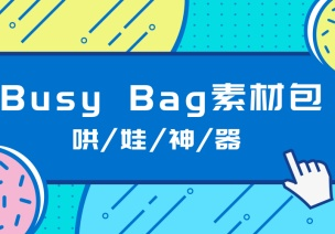 10套Busy bag素材包,让孩子们忙起来!