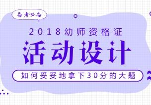 2018下幼师资格证-活动设计