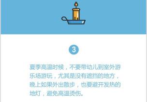 转发 | 假期家长必读的7类安全小提示