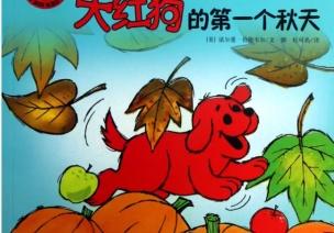 绘本推荐   最适合秋天阅读的绘本,带孩子一起聆听秋日私语