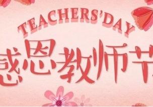 教师节教案两篇 | 《老师像妈妈》《老师的手》