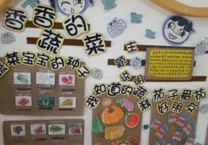 中班主题墙 | 《香香的蔬菜》