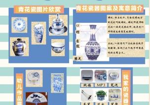 主题墙设计方案《我是中国娃》《中国国粹》