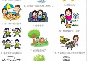 幼儿作息不用愁 | 一起制定:假期家庭作息时间表