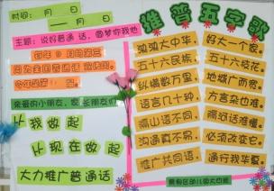 宣传活动 | 小小中国娃,爱说普通话