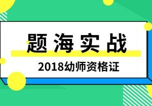 2018下幼师资格证-题海实战