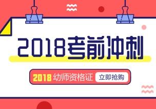 2018幼师资格证考前冲刺