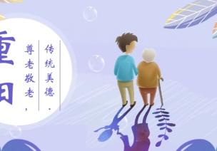重阳节专题 | 尊老敬老,传统美德