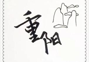 重阳节   三分钟教你画重阳节手抄报!
