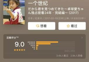 日本人跟拍福原爱24年的神作,戳痛多少中国父母
