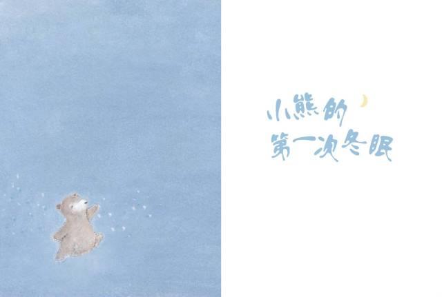绘本欣赏 | 《小熊的第一次冬眠》