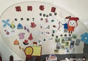 小班主题活动+主题墙《玩转冬日》