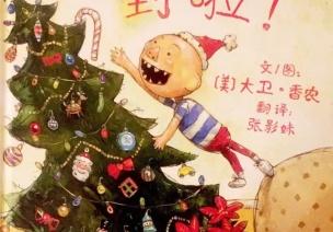 繪本欣賞 | 《大衛,圣誕節到啦!》