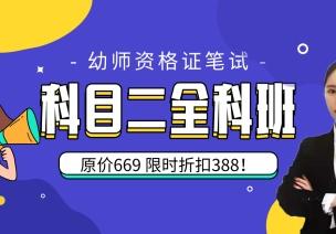 科目二√全科班-原�r669 限�r折扣388!