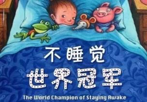 寒假培养孩子的早期阅读习惯,就从这50本绘本开始!