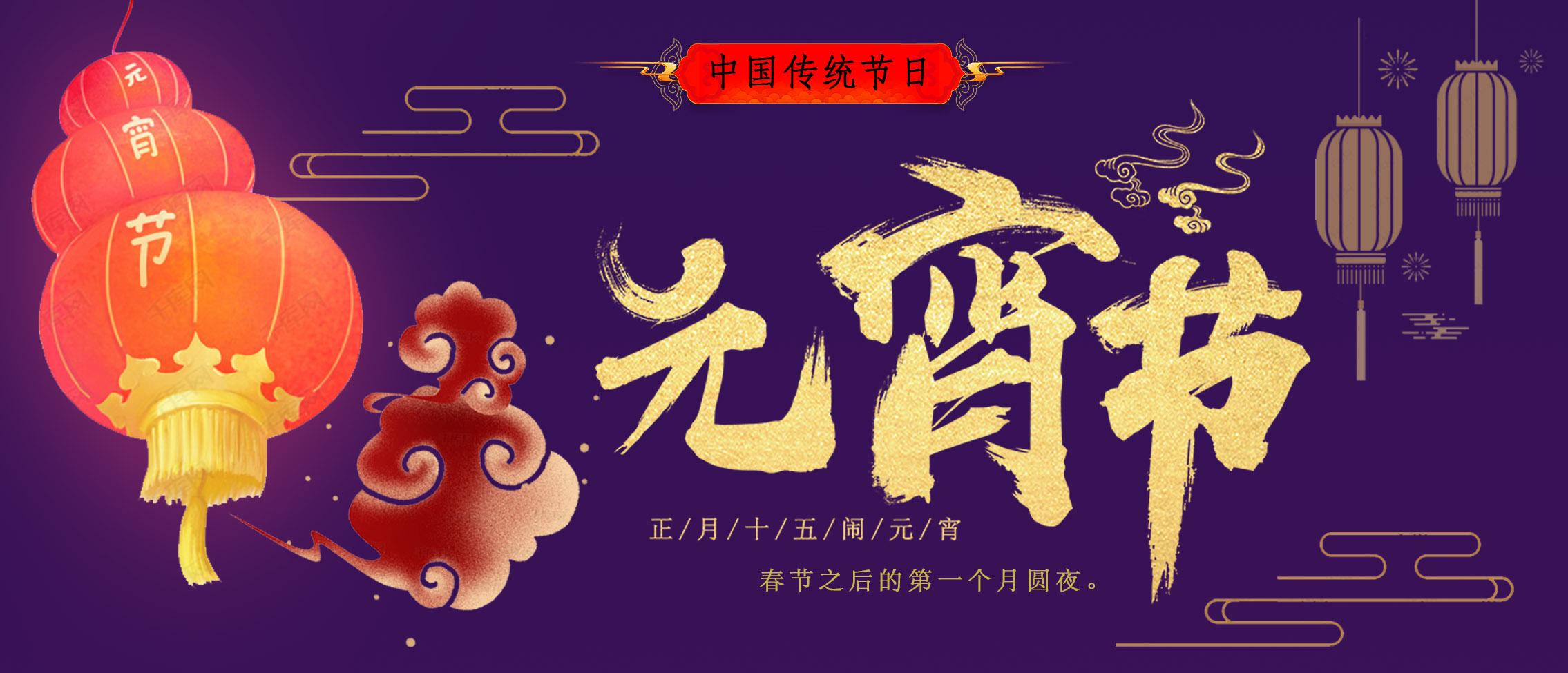 中国传统节日 | 元宵节