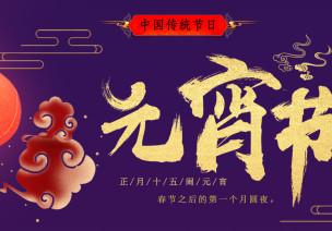 中国传统节日   元宵节